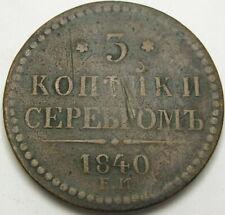 RUSSIA (Empire) 3 Kopeks 1840 EM - Copper - VF- 2859 ¤