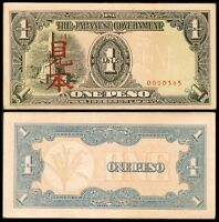 Philippine WW2 MIHON Overprint on Japanese Occupation 1 Peso Fantasy Banknote