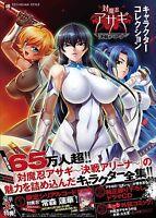 Taimanin Asagi Battle Arena Character Collection Art data Book Bishoujo F/S