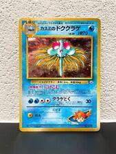 Misty's Tentacruel Gym Heroes Holo Excellent+++ Japanese Pokemon Card