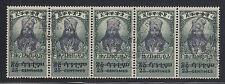 Ethiopia Sc C19 used error strip of 5, 1947 50c on 25c Haile Selassie I, Cert