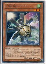 Yu-Gi-Oh Mecha Phantom Beast O-Lion PRIO-JP026 Rare Mint