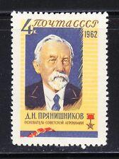 Russia 1962 MNH Sc 2682 Mi 2687 Prjanishnikov founder of agricultural chemistry