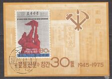 "KOREA 1975 used SC#1401a s/s, ""Redong Sinmun"" 30th Anniv."