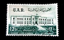 UAR Syria Stamp /  1959 /   Used / Green School
