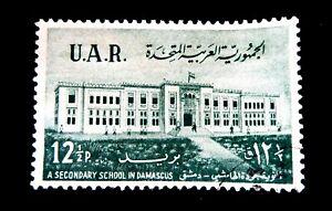 UAR Syria Stamp /  1959 /  SC 15 / SG 683 /  Used / Green School
