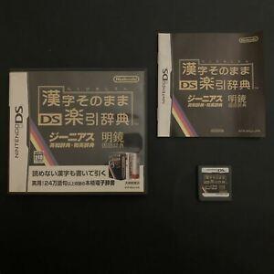 Kanji Sonomama Rakubiki Jiten DS - Nintendo DS Japan with Manual