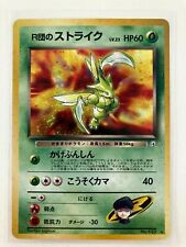 �� Rocket's Scyther 123 Holo Bleed error Gym Nos Card Japan Pokemon 2000 Nm �