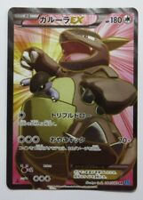 Kangaskhan ex FULL ART - 084/080 XY2 Wild Blaze - Rare JAPANESE Pokemon Card