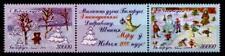 NATALE, CAPODANNO 2000. disegni di bambini. 2w+zf. 1999 Bielorussia