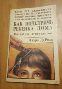 How to Cut Your Child's Hair at Home : A Step-by-Step Guide to Giving Your...