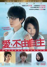 "Kasumi Arimura ""Narratage"" Jun Matsumoto Isao Yukisada Japan Rdsure Region 3 DVD"