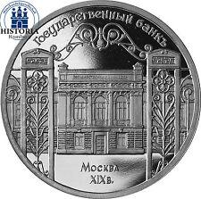 Russland 5 Rubel Gedenkmünze 1991 PP Staatsbank in Moskau