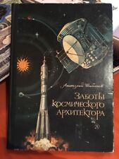 1982 RARE A.Shibanov The efforts of the space architect Russian Children Book