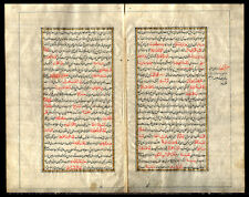 Circa 1850 Antique Large Illuminated Tafsir Leaf Lot (4) Arabic & Persian Script