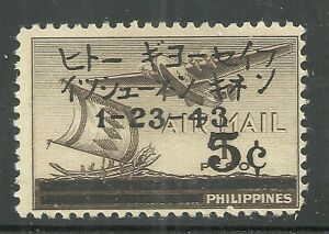 U.S. Possession Philippines stamp scott n11 - 5 cent on 1p issue of 1943  mng 5x