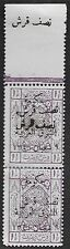JORDAN 1923 1 1/2 pi THE UNIQUE PAIR SHOWING DOUBLE SURCHARGE IN TOP STAMP WITH