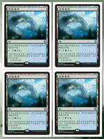 4 Four Chinese Hinterland Harbor DOM Dominaria Magic the Gathering MTG MINT