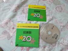 a941981 HK Paper Back CD 五六十年代 紅歌星 成名曲 精選 招牌歌 Volume 1 Chang Loo Yao Lee VG Copy