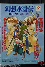 JAPAN  Genso Suikoden GENSO SHINSHO #2 Date &Art Guide Book