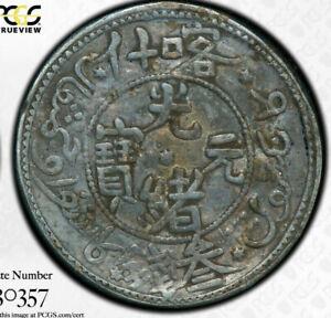 China 1905 Sinkiang 3 Miscals Silver Coin PCGS VF Kashgar <TOP Rare>新疆喀什 光緒元寶 叁錢