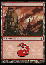 [1x] Mountain - Gruul Clans Foil MPS Promo [x1] Misc Promos Near Mint, JAPANESE
