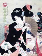 ADVERT MATSUYA GOFUKUTEN KIMONO SHOP JAPAN GEISHA POSTER ART PRINT BB1901A