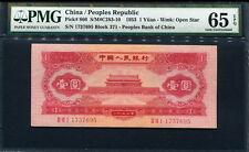 China(Peoples Republic) 1953, 1 Yuan, P866, PMG 65 EPQ GEM UNC