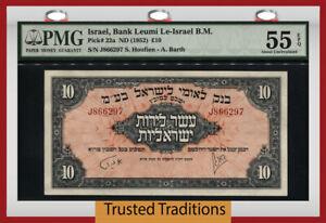 TT PK 22a 1952 ISRAEL BANK LEUMI LE-ISRAEL B.M. 10 POUNDS PMG 55 EPQ ABOUT UNC.