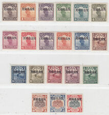 CHINA  1926   ISSUE FULL SET UNUSED YUNNAN PROVINCE SCOTT 1/20