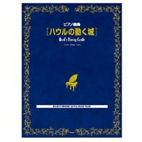 STUDIO GHIBLI Howl's Moving Castle Collection For Piano Solo Sheet Music Book