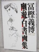 YU YU HAKUSHO Illustration YOSHIHIRO TOGASHI Art Works Japan Book SH34