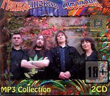 GRAZHDANSKAYA OBORONA.EGOR LETOV 27 albums 406 songs 19 hr of MUSIC 2CD