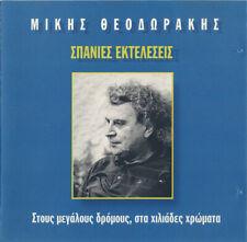 MIKIS THEODORAKIS - 12 Rare Recordings - Spanies Ekteleseis / Greek Music CD