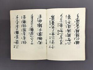 """99839114 Japonaise Manuscrit """" Jodo Wasan """" Um 1900 19x14cm"""