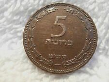 ISRAEL: 1949  5 PRUTA WITHOUT  PEARL!! VERY FINE PLUS!!