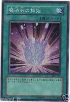 Yu-Gi-Oh! Nr. 98494543 - Magic Shard Ausgrabungs - SDM-021