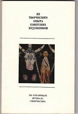"""Russia/USSR 1972 - Book Album """"From the creative experience of Soviet artists"""""""
