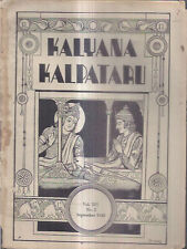 INDIA - HINDU RELIGIOUS MAG. - KALYANA KALPATARU - 1948 ,49&60 - IN ENGLISH - 7