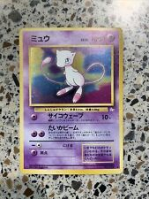 NM/MINT Mew Fossil Holo Rare Pokemon Card No. 151 Japanese  - Unplayed