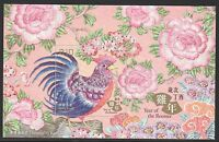HONG KONG CHINA 2017 YEAR OF ROOSTER *SPECIMEN* SOUVENIR SHEET OF 1 STAMP MINT