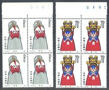 PR China 1980 T45 Opera Masks (8f,70f;4f,60f. Block of 4 w No) MNH CV77-
