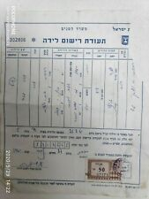 AGRA REVENUE STAMP 50 AG BROWN ON BIRTH CERTIFICATE 1961 ISRAEL