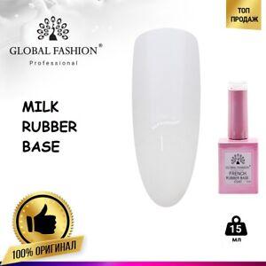 GLOBAL FASHION French Rubber Base 15ml LED UV Colour Cover Base