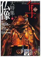 Shu - Antique Masterpieces Book #43 Japanese Antique Collection Book