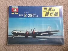 Boeing B-29 Superfortress PB (Bunrin-Do Co Ltd) Very Rare