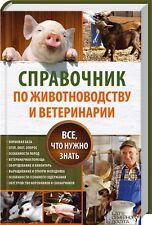 In Russian book Справочник по животноводству и ветеринарии. Все, что нужно знать