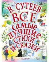 Сутеев: Все самые лучшие стихи и сказки / Suteev  Russian kids book