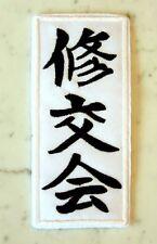 Karate Shukokai White KANJI IRON ON PATCH Aufnäher Parche brodé patche toppa