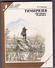 1991 RARE Botanist Timiryazev in Saint-Petersburg Russian book with photos!